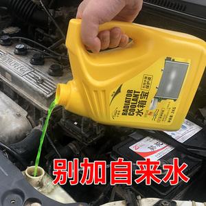 汽车防冻液绿色红色四季通用水箱宝冷却液大桶装正品小车货车专用