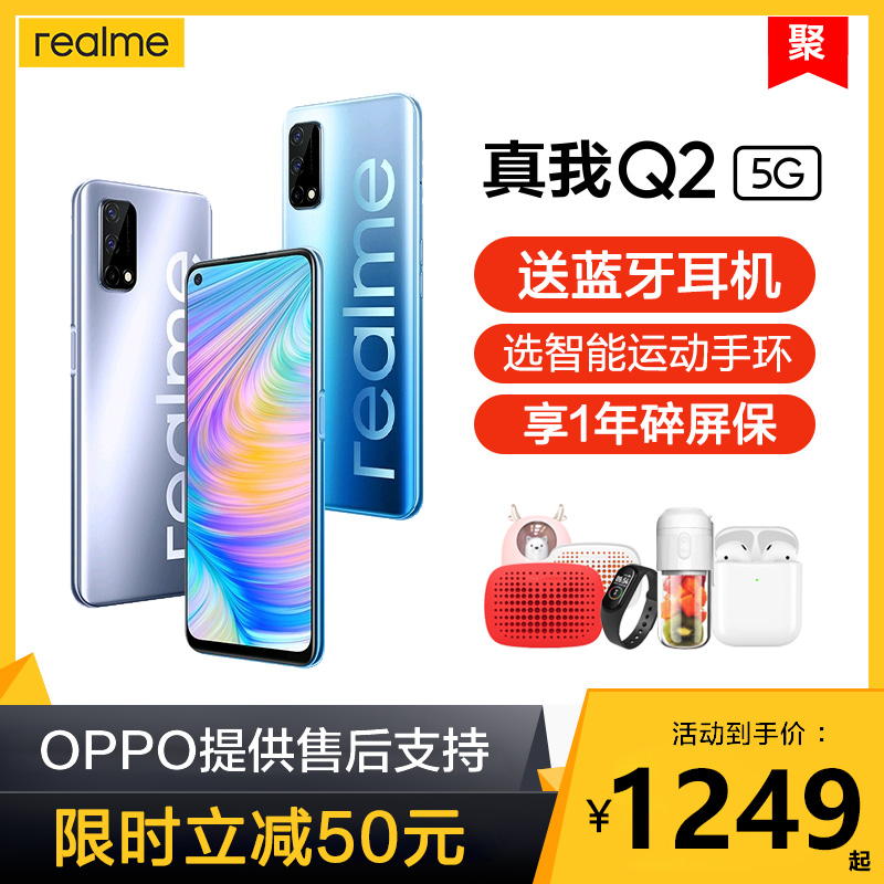 当天发【可减50元】realme真我Q2 5G手机天玑800U realme真我手机官方旗舰店realmeq2 q2pro oppo手机 v15 q3