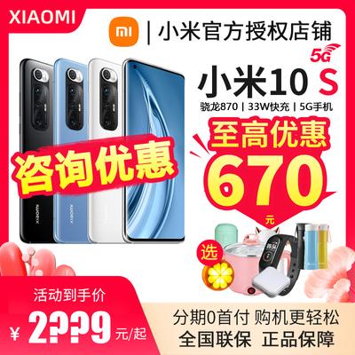 可减450【送33W套装】Xiaomi/小米10S 5g手机骁龙870手机智能官方旗舰店11Pro手机小米10s系列K40PRO至尊版
