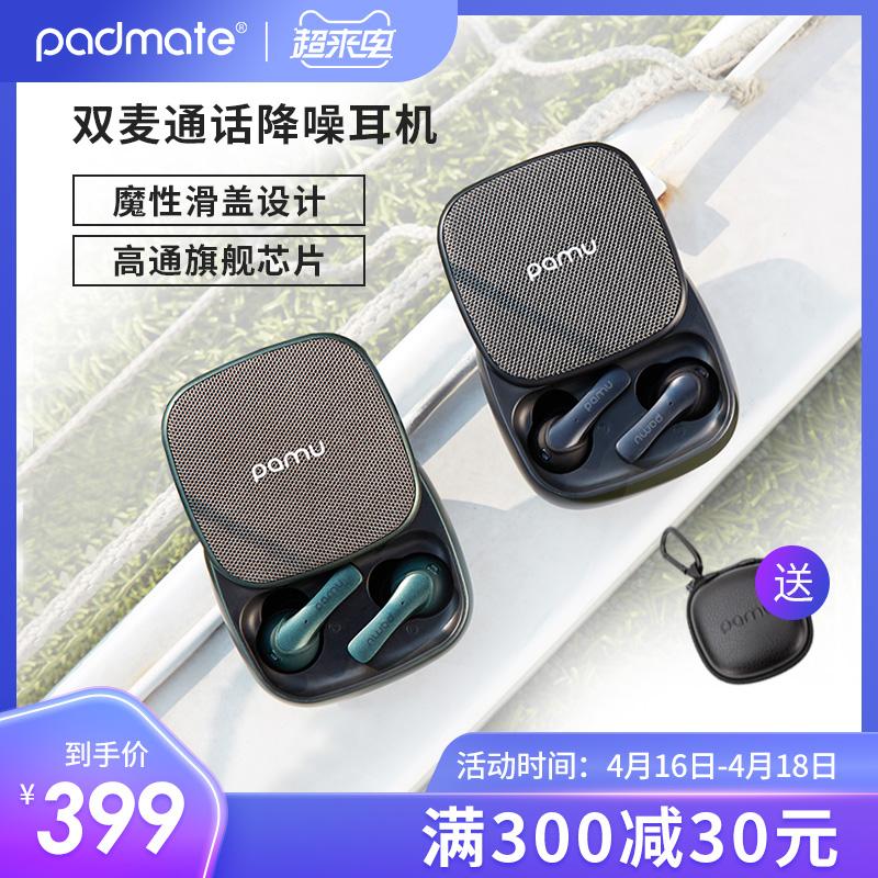 PaMu Slide/派美特 真无线双麦降噪派蓝牙耳机入耳式双耳安卓苹果