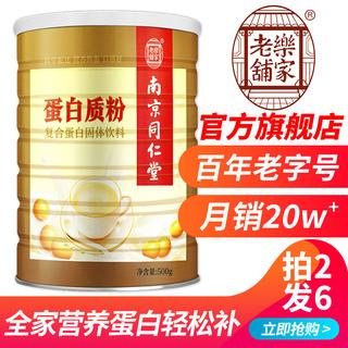 南京同仁堂蛋白粉乳清植物中老年人儿童高营养品白蛋白质粉免疫力