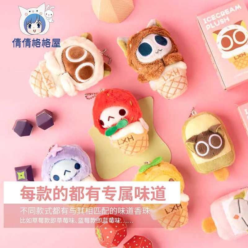 T盲盒罗小黑战记冰淇淋摆件二次元潮玩动漫手办正版公仔玩偶玩具,可领取5元天猫优惠券