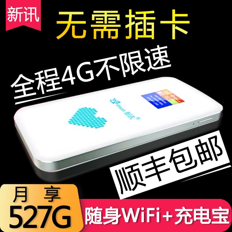 随身wifi移动无线路由器无限流量上网卡神器全国4G随行便携式热点手机不限网络插卡设备车载宝笔记本电脑新讯
