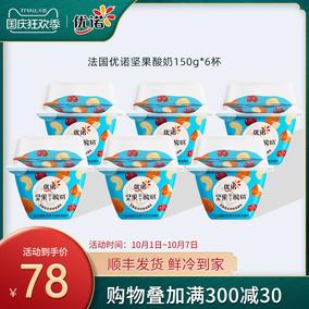 【新品】优诺坚果酸奶150g*生6杯