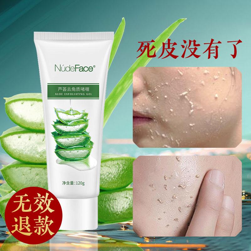 【NudeFace】芦荟去角质磨砂膏