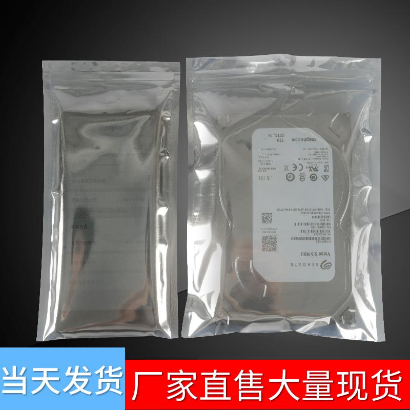 防静电袋自封口主板硬盘电子产品设备包装袋子屏蔽袋17*22cm100个