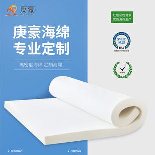 定制中高密度12 5厘米床头软包海绵棉鞋 垫内衬包装 大块薄海绵