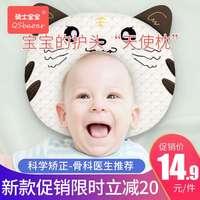0-1岁宝宝定型枕防偏头婴儿枕头
