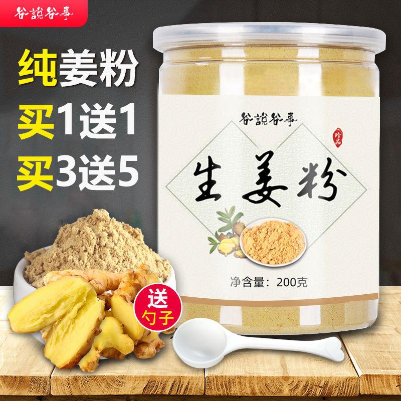 生姜粉食用冲泡纯姜粉去濕氣調理云南小黄姜调料厨房原始点干姜粉