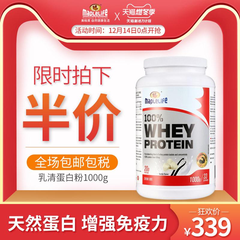MapleLife美柏莱乳清蛋白质粉1000g男女中老年增强免疫力瘦人增重,可领取20元天猫优惠券