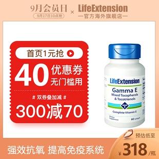 美国Life Extension维生素E生育三烯酚 Gamma E Mixed VE生育酚
