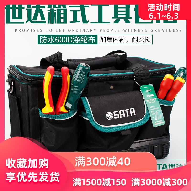 Germanys imported Shida tool kit, suitcase type, multi-functional wear-resistant, 16 inch electrician bag, household appliance maintenance tool bag