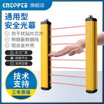 护手保护器安全光栅光幕冲床保护器传感器盛丰泰红外对射探测器