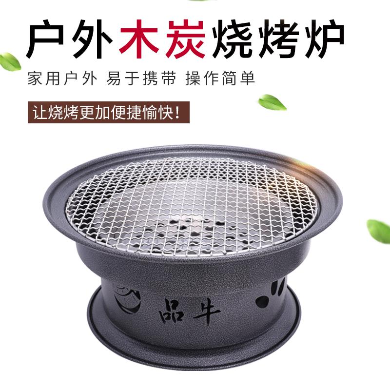 韓国式のあぶり焼炉の家庭用炭の焼肉炉の円形のあぶり焼き棚の屋外の炭のあぶり焼き炉の商用の炭のストーブは郵送を包みます