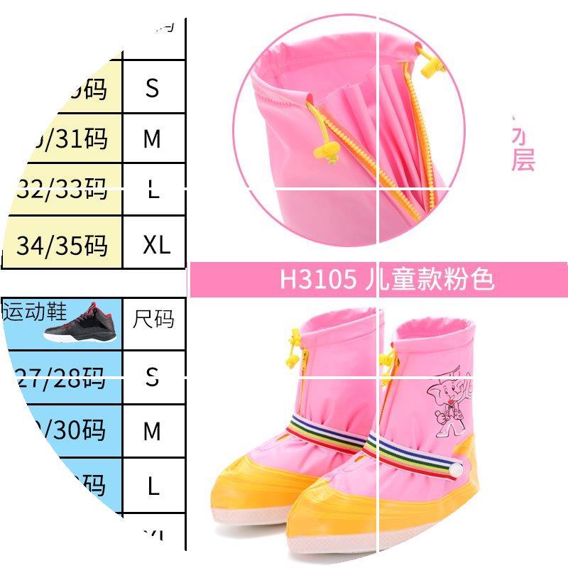 雨易思儿童雨天防水鞋套加厚耐磨防滑防雨鞋套学生小孩雨东文户外