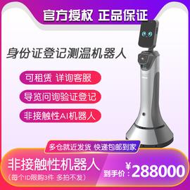 苏萌蒙身份证版非接触性智能机器人无接触登记测温AI智能服务机器人主动招揽身份验证接待大型机器人迎宾商用