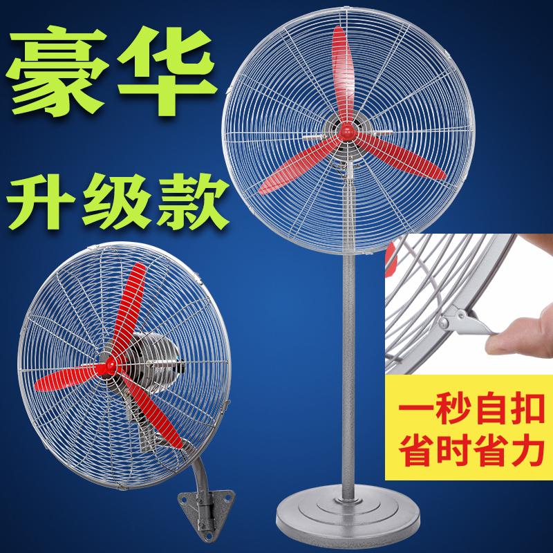 工业电风扇强力落地风扇大功率商用牛角扇车间工厂墙壁挂式大风力