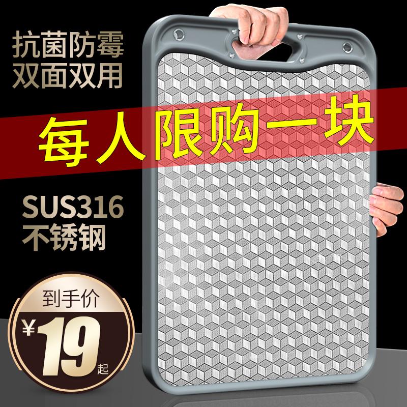 德国316不锈钢菜板家用抗菌防霉砧板厨房双面切菜板粘板塑料案板