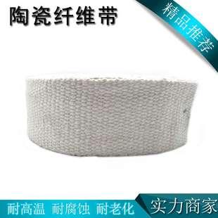 陶瓷纤维带纤维布带阻燃隔热带耐高温防火带玻璃丝缠绕布带玻纤带