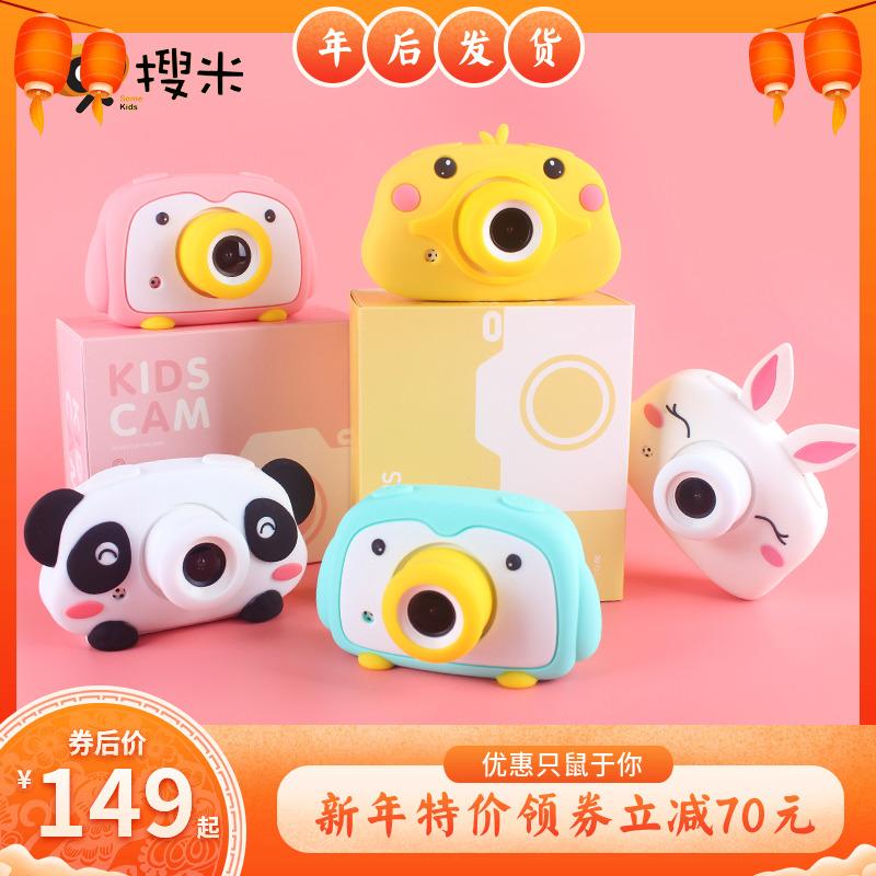 搜米新品儿童照相机数码小女孩玩具4-6生日礼物男孩可拍照小单反
