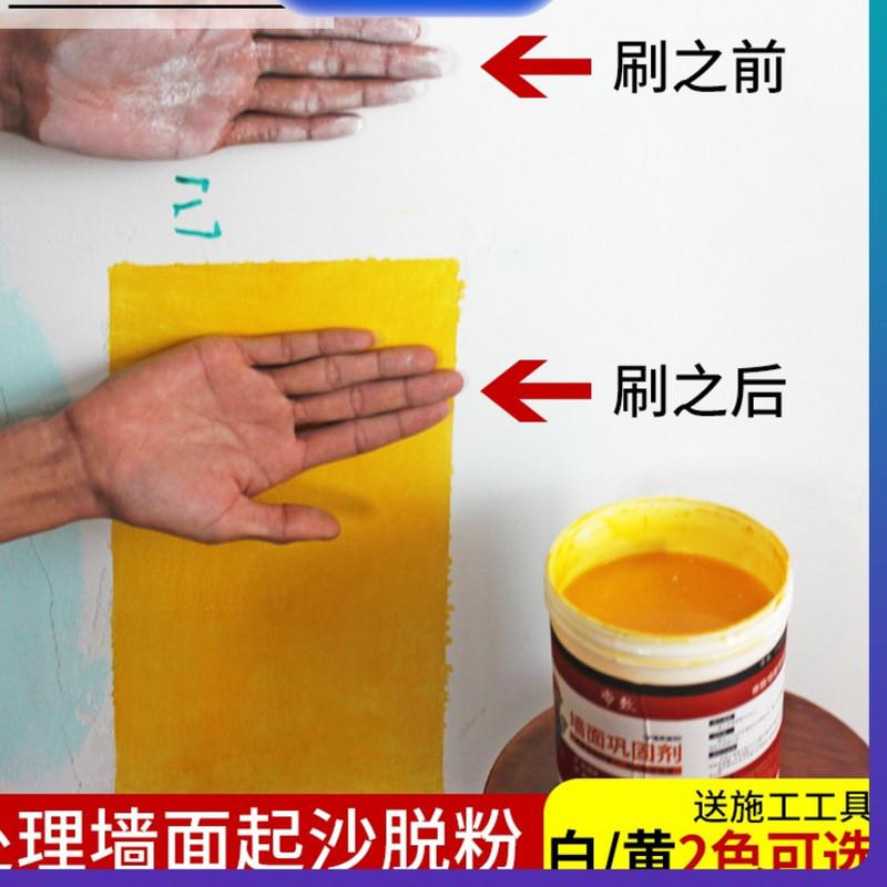 地固墙地面墙面胶固化剂水泥内墙反碱处理家用外墙墙固反碱界面剂