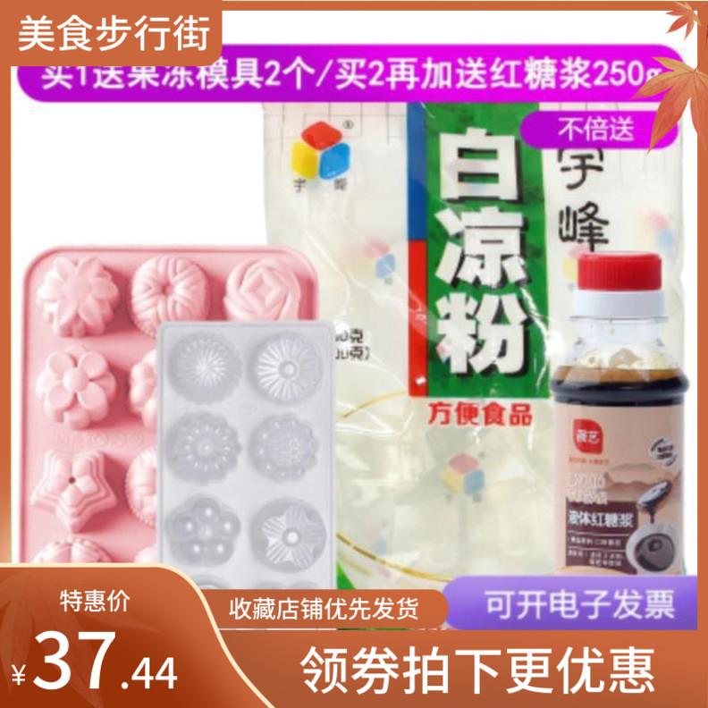 白凉粉儿500g 冰粉粉西瓜果冻食用自制透明做布丁的家用材料热销0件需要用券