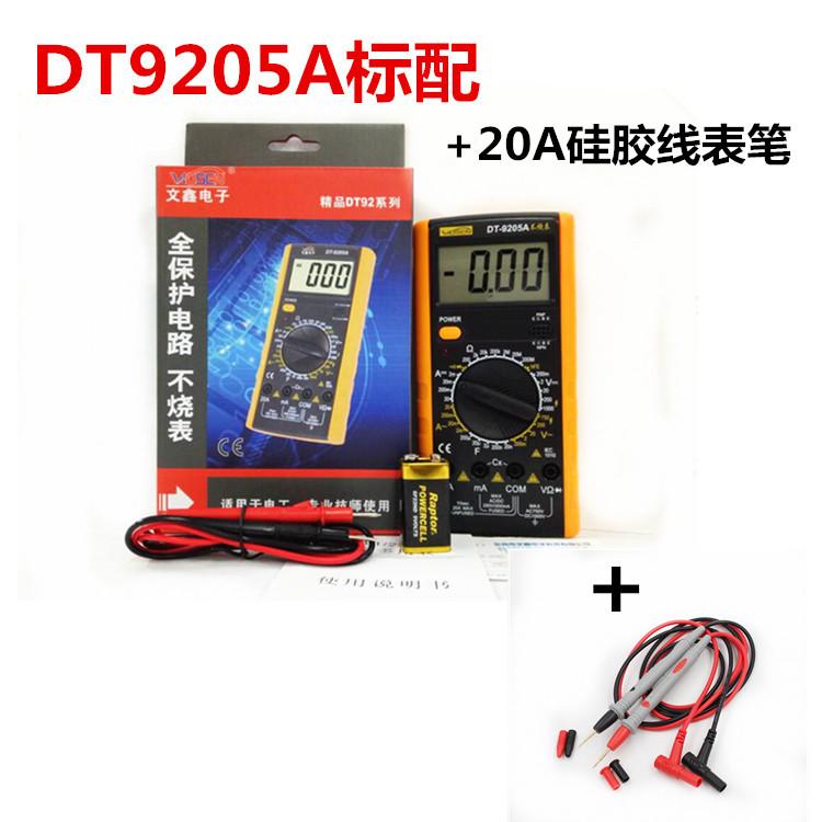dt9205a高数字电工家表防烧蜂鸣大屏幕