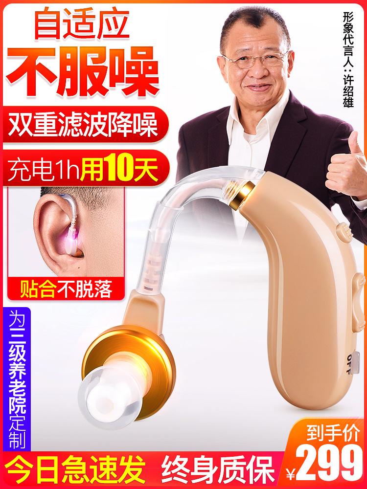 一秒正品助听器老人专用耳聋耳背式声音放大器隐形年轻中老年人