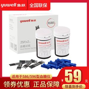 鱼跃血糖测试仪家用精准全自动试纸条适用于586/596/IG210血糖仪