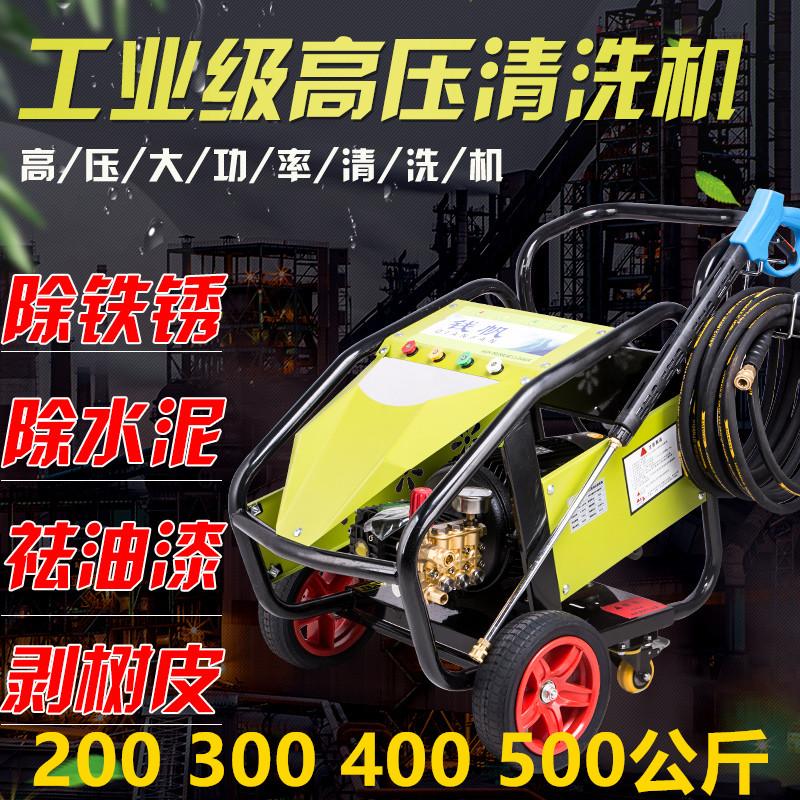 工業用超高圧洗浄機商用大出力220/380 V除錆塗装剥がし樹皮洗車水鉄砲設備