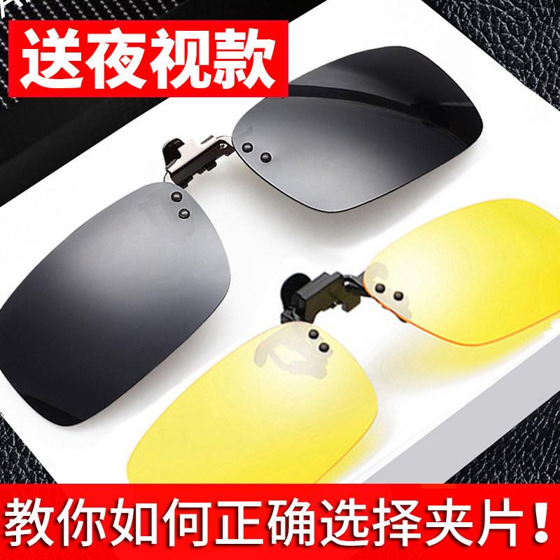 太阳镜片夹片男士偏光镜近视太阳眼镜开车折叠驾驶司机镜专用