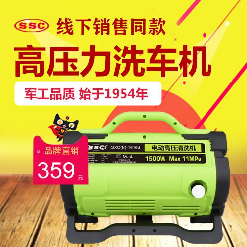 ssc洗车机神器超高压家用220v便携式全自动洗车水泵水枪车载图片