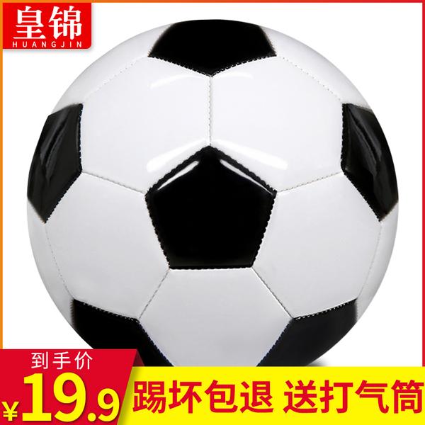 皇锦 儿童3号足球 送气针网兜