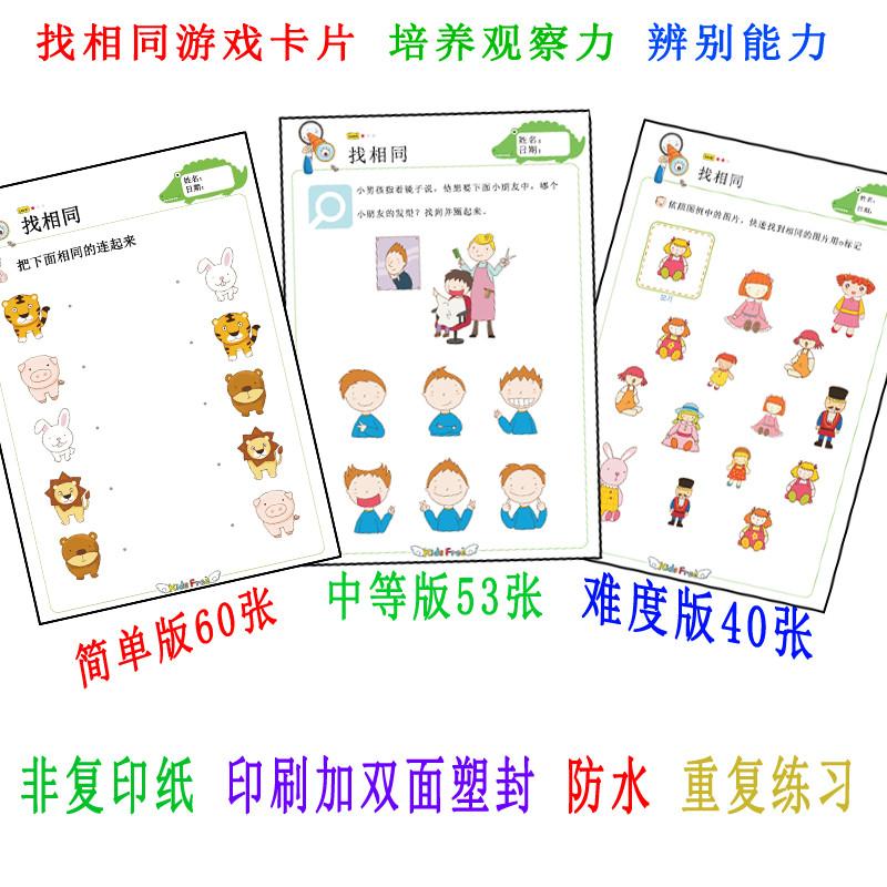 幼儿园宝宝益智配对玩具儿童找相同观察力专注力训练卡片图片连线