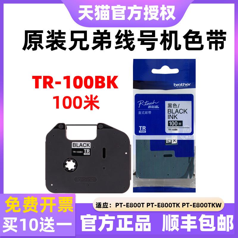 Original brother line number machine ribbon tr-100bk die cutting banner fle-2511 651 1751 brother label machine ribbon pt-e800t pt-e800tk pt-e800tkw