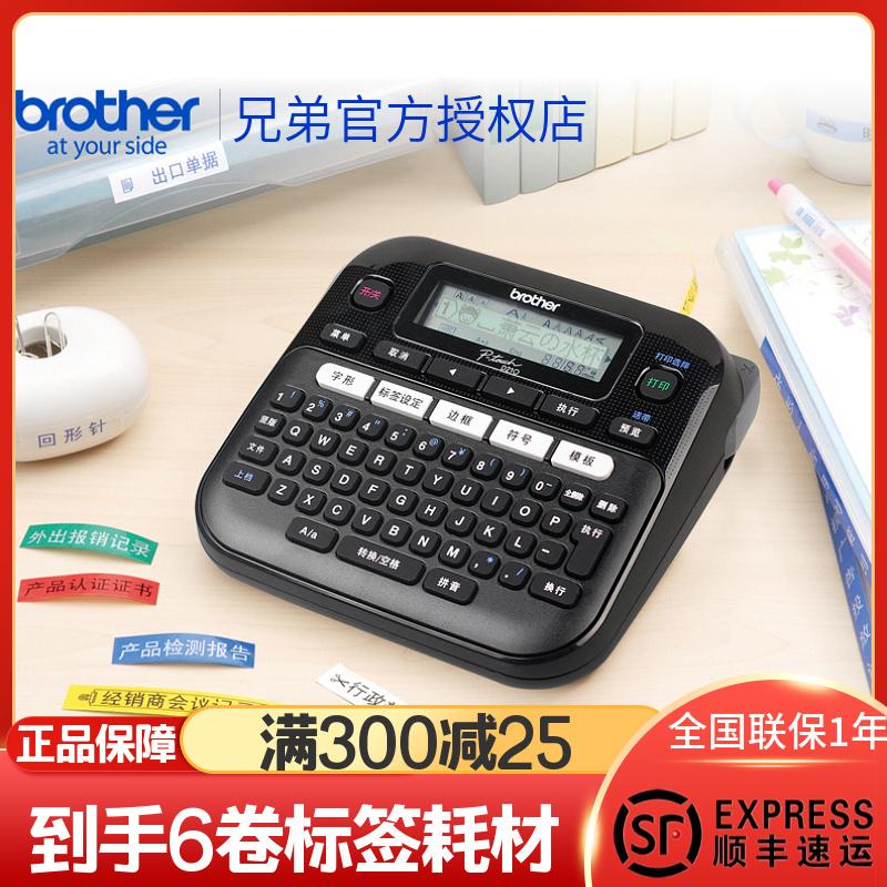 兄弟标签机pt-d210便携式线缆打印机手持不干胶贴纸价签价格打印家用便条打标机通信网线机房标价标签打印机