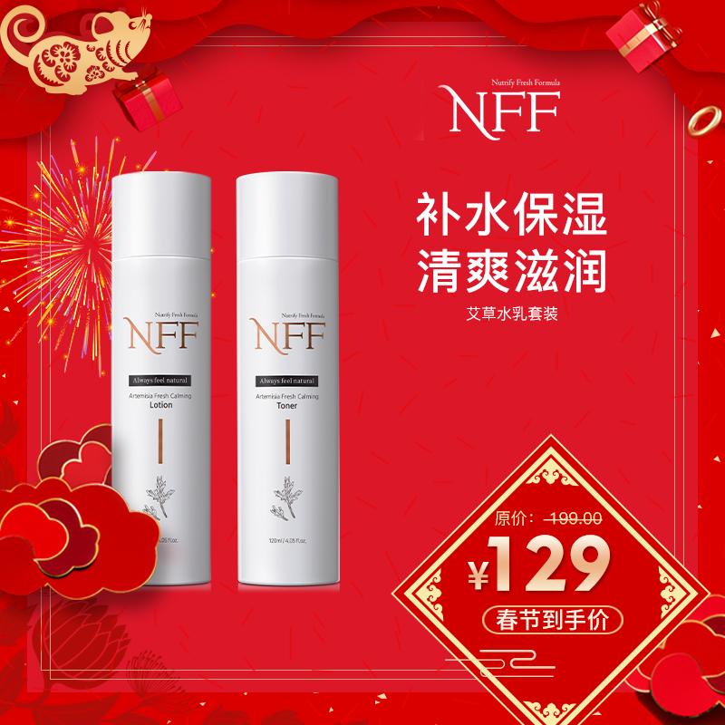 NFF艾草水乳套装爽肤水乳液补水保湿滋润控油抗痘男女正品护肤品
