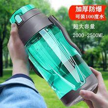 大容量防爆太空杯塑料水杯便携户外运动工地健身超大便携旅行水杯