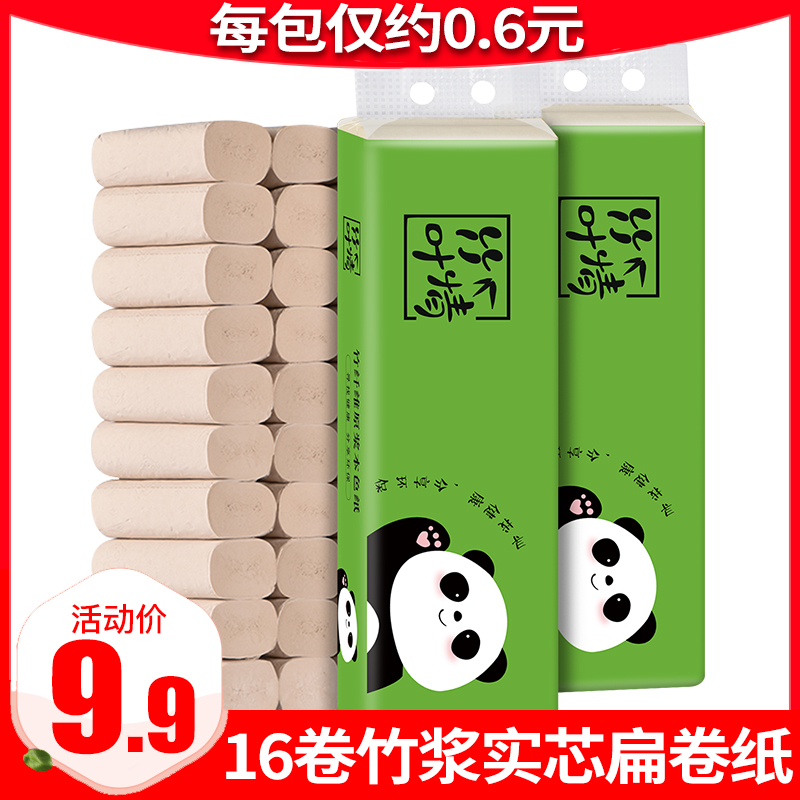 16 rolls bamboo pulp natural color centerless roll toilet paper 4 layers household toilet paper unbleached web toilet paper