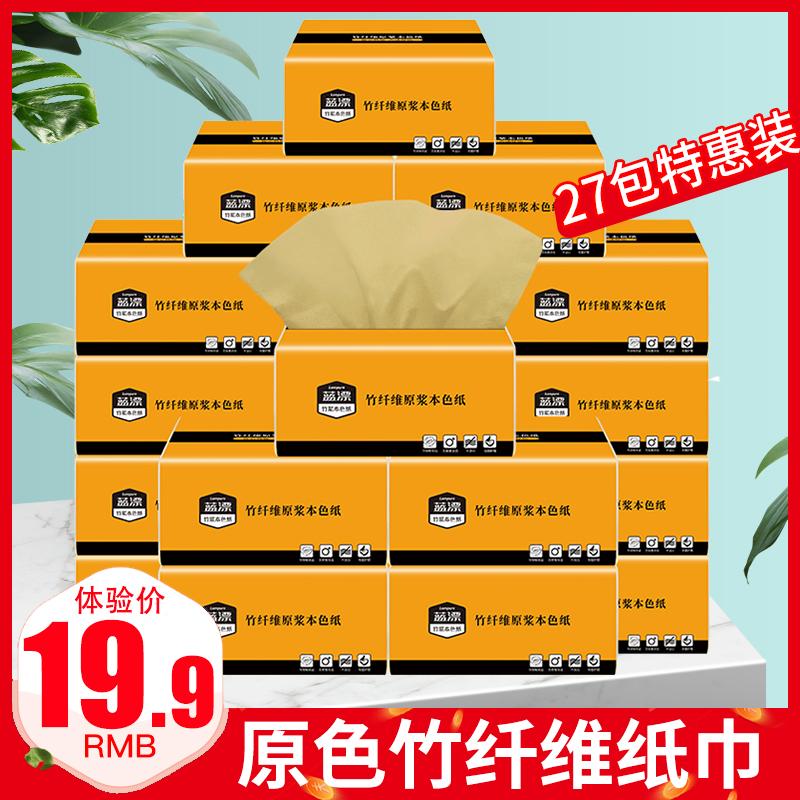 10-10新券蓝漂27包整箱批发餐巾纸抽卫生纸