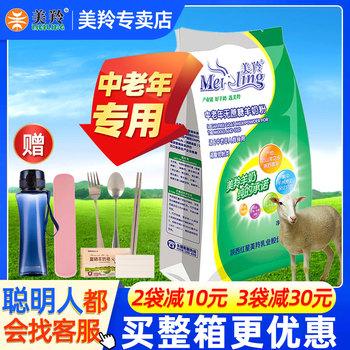 美羚中老年无蔗糖羊奶奶粉成年人袋装高钙营养早餐奶粉400g包邮