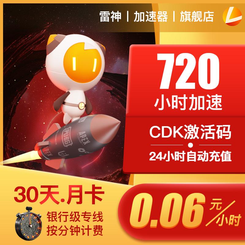 雷神加速器cdkey充值卡720小时激活码steam赛博朋克吃鸡网游uu