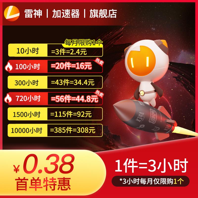 雷神加速器3小时switch吃鸡国外暗黑破坏神网络游戏腾讯加速器uu