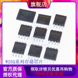 原装正品 W25Q128 W25Q16 W25Q32存储器芯片 W25Q64 W25Q128JVSIQ