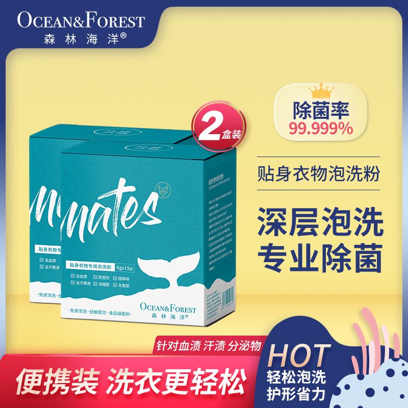 森林海洋贴身衣物洗衣粉泡洗粉去血渍污渍杀菌防变形免搓洗2盒