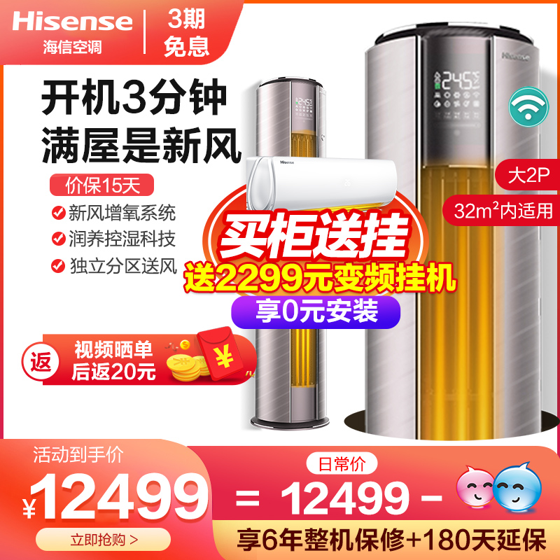 Hisense fresh air aeration air conditioner large 2p class I energy efficiency cabinet kfr-50lw / a8x630z-a1 (1p68)