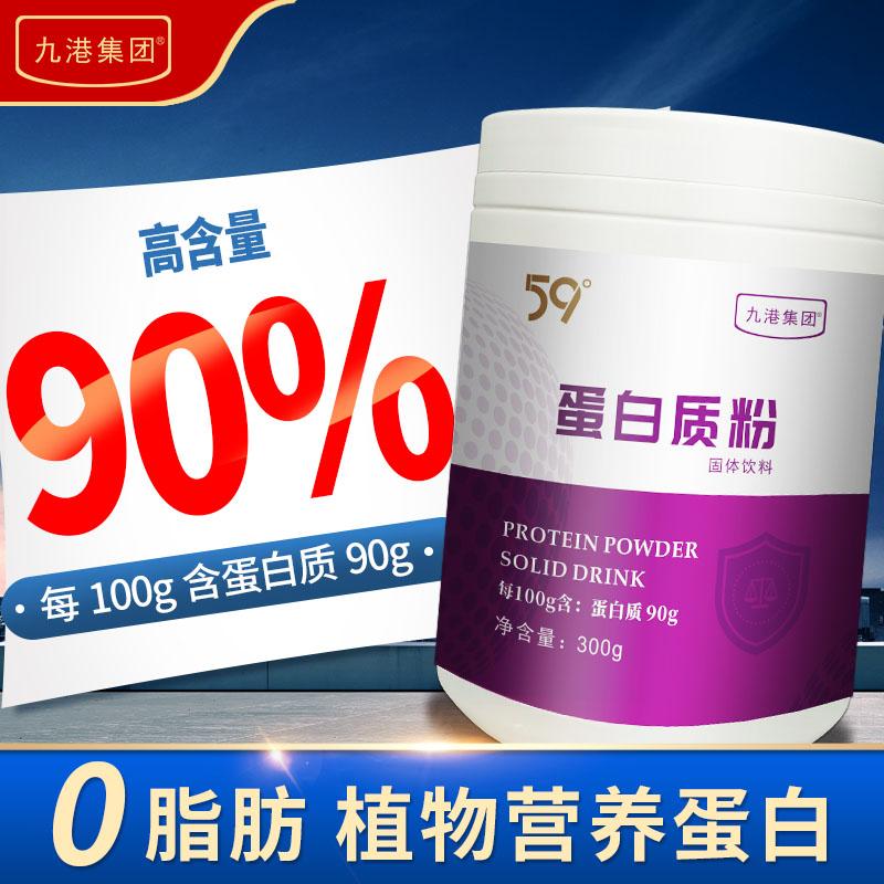 植物蛋白质粉高含量饱腹代餐0脂肪无蔗糖中老年人术后恢复营养粉