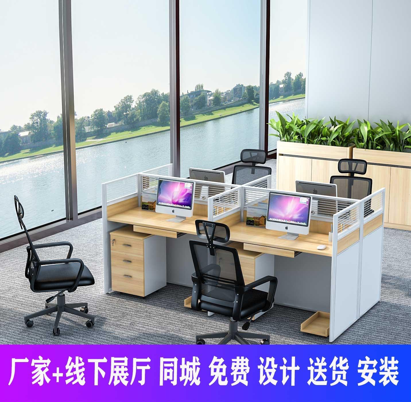 商业办公室家具简约现代公司职员1.4米电脑办公桌组合4人屏风卡位