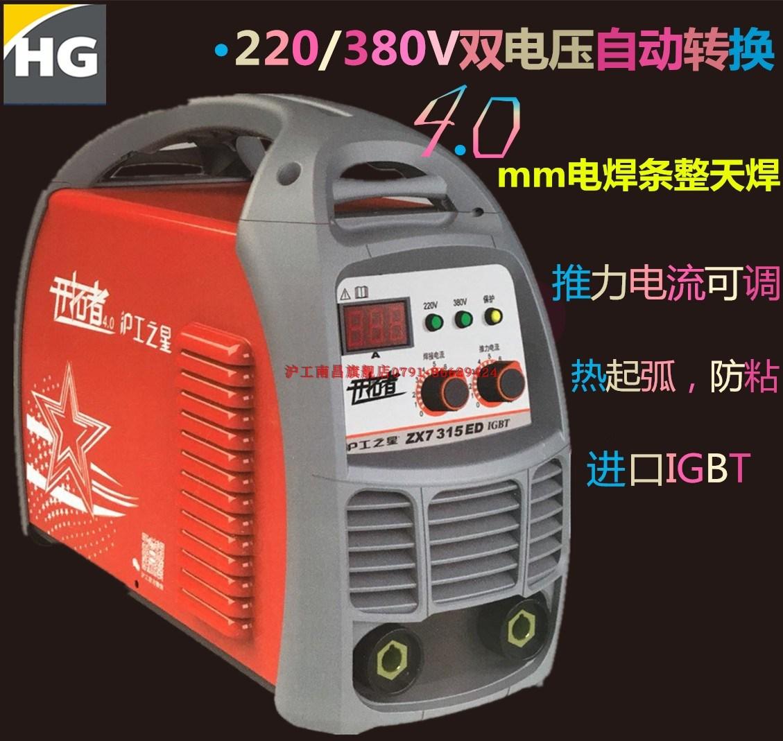 上海沪工电焊机ZX7-315/400两用220V380V双电压逆变直流工业焊机11月06日最新优惠