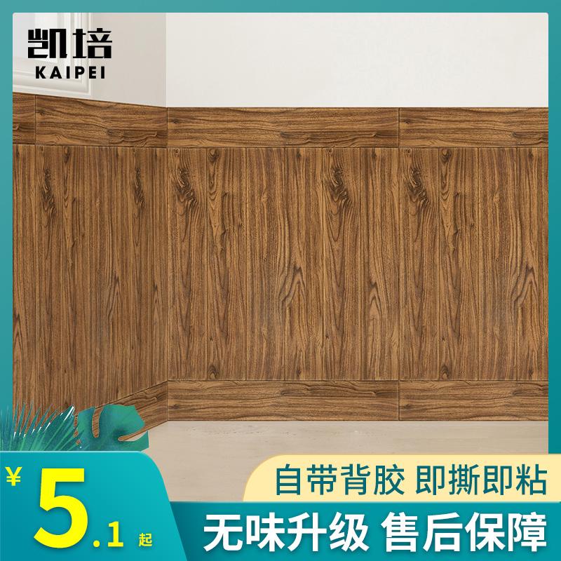 3D 3D wall sticker wood grain wall decoration sticker skirting line waist line bedroom warm waterproof wallpaper wallpaper self adhesive